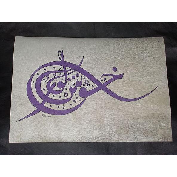 5607-Osmanlı Tuğra Baskılı Kağıt-Kare Parşömen